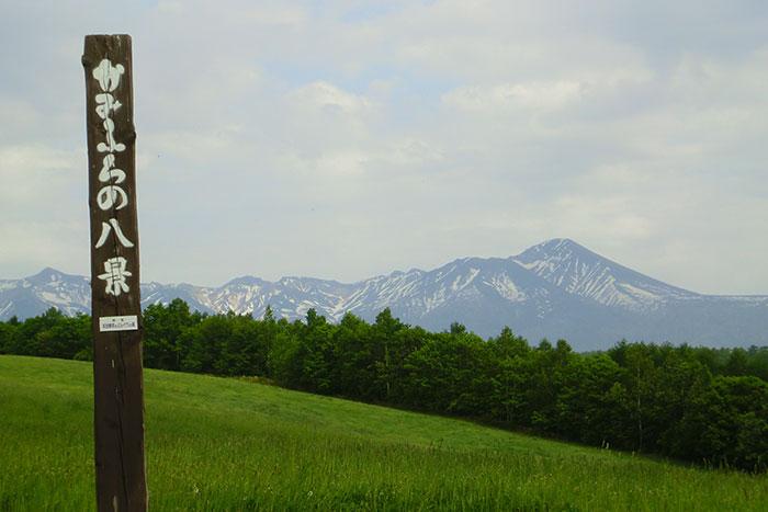 かみふらの八景・和田草原とどんぐりの郷