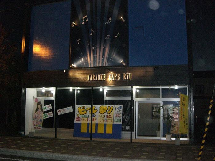 カラオケ カフェ リュウの外観写真