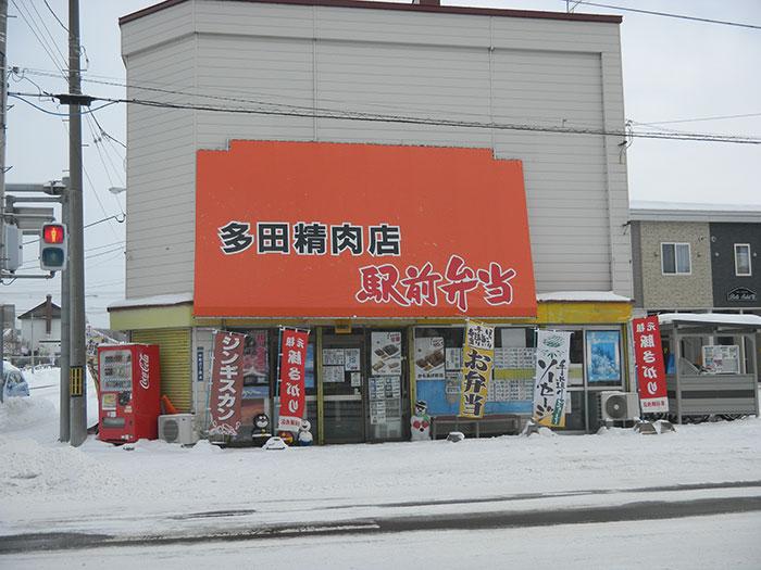 多田精肉店
