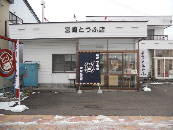 宮崎豆腐店の写真2